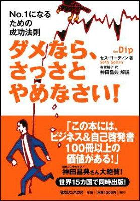 【送料無料】ダメなら、さっさとやめなさい!