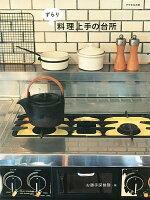 ずらり料理上手の台所