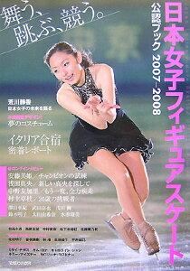 【送料無料】日本女子フィギュアスケ-ト公認ブック(2007-2008)