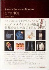 【送料無料】ソニアのショッピングマニュアル(1)新装版