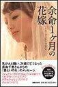 【送料無料】余命1ケ月の花嫁 [ 東京放送 ]
