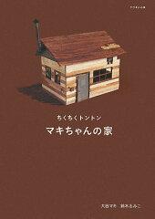 【送料無料】マキちゃんの家 [ 大谷マキ ]