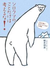 【送料無料】シロクマのことだけは考えるな! [ 植木理恵 ]