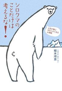 【送料無料】シロクマのことだけは考えるな!