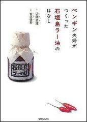 【送料無料】ペンギン夫婦がつくった石垣島ラー油のはなし