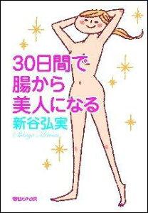 【送料無料】30日間で腸から美人になる