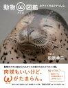 【入荷予約】 動物オメガ図鑑