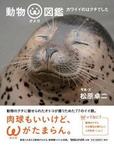 【送料無料】動物オメガ図鑑