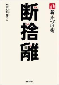 【送料無料】新・片づけ術断捨離