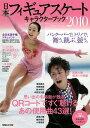 日本フィギュアスケートキャラクターブック(2010)