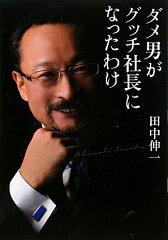 【送料無料】ダメ男がグッチ社長になったわけ