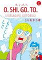 O.SHI.GO.TO.(上)