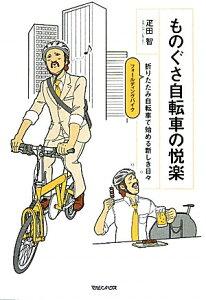 【送料無料】ものぐさ自転車の悦楽 [ 疋田智 ]