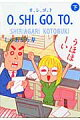O.SHI.GO.TO.(下)