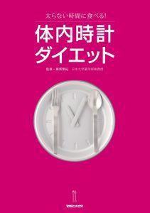 【送料無料】体内時計ダイエット [ 榛葉繁紀 ]
