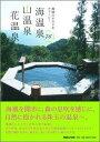 海温泉山温泉花温泉76