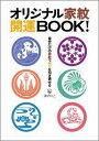 【送料無料】オリジナル家紋開運BOOK!