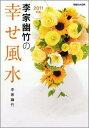 【送料無料】李家幽竹の幸せ風水(2011年版)