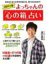 【送料無料】よっちゃんの「心の箱」占い(2011年)