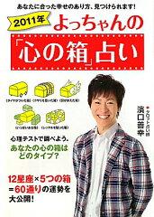 【送料無料】よっちゃんの「心の箱」占い(2011年) [ 濱口善幸 ]