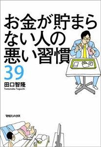 【送料無料】お金が貯まらない人の悪い習慣39