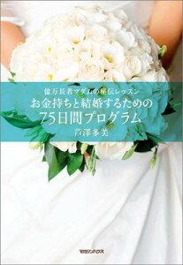 【送料無料】お金持ちと結婚するための75日間プログラム [ 芦澤多美 ]