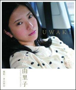 【送料無料】吉高由里子UWAKI