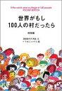 世界がもし100人の村だったら(総集編)池田香代子