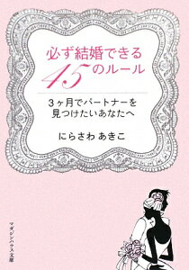 【送料無料】必ず結婚できる45のルール [ にらさわあきこ ]