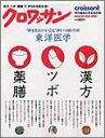 漢方・ツボ・薬膳