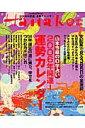 山本令菜の0学占い2006年開運!運勢カレンダー