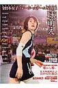 全日本女子バレーボールチーム写真集 球萌え。