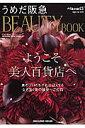 うめだ阪急beauty book