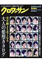 【送料無料】実年齢より若くなる大人の髪型カタログ