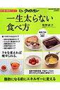 一生太らない食べ方 体に効く簡単レシピ4
