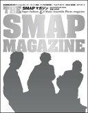 【入荷予約】 THE SMAP MAGAZINE