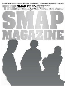 【送料無料】THE SMAP MAGAZINE [ POPEYE編集部 ]