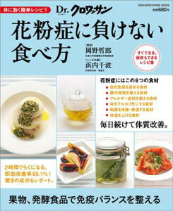 【送料無料】花粉症に負けない食べ方 [ 浜内千波 ]