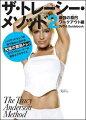 ザ・トレーシー・メソッド DVD&BOOK 2