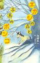 エカシの森と子馬のポンコ (teens' best selections 56) [ 加藤 多一 ]