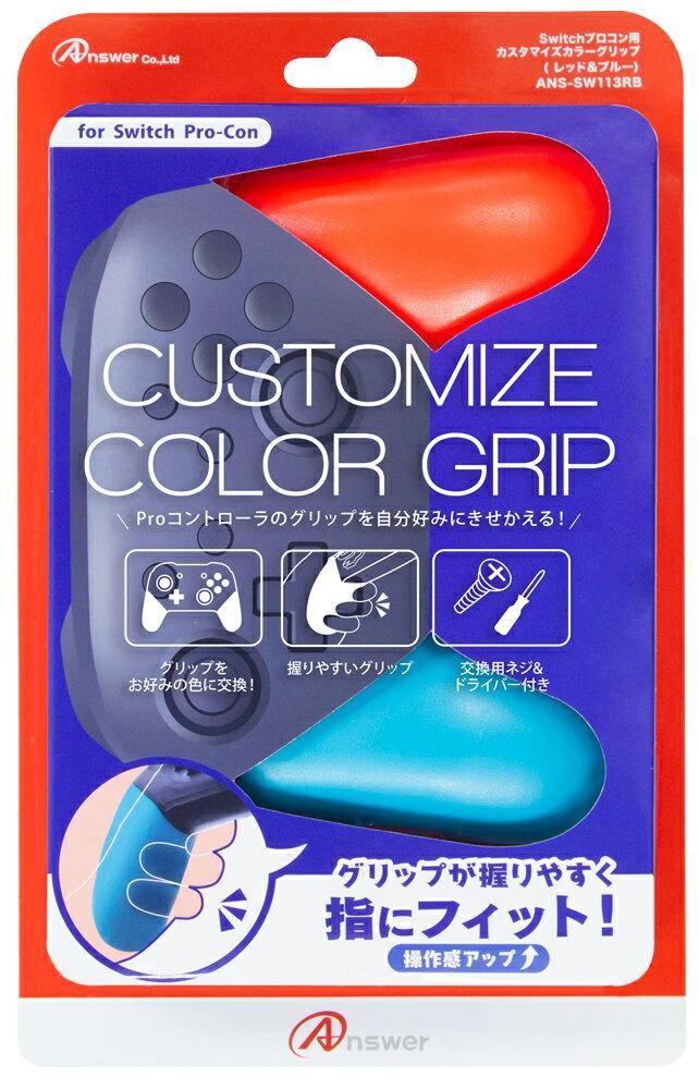 Switchプロコン用 カスタマイズカラーグリップ(レッド&ブルー)