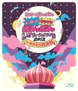 ドキドキワクワクぱみゅぱみゅレボリューションランド2012 in キラキラ武道館【Blu-ray】
