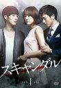 スキャンダル DVD BOX1 [ キム・ジェウォン ]