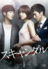 【楽天ブックスならいつでも送料無料】スキャンダル DVD BOX1 [ キム・ジェウォン ]