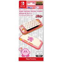 星のカービィ きせかえカバー for Nintendo Switch Lite CLOSET