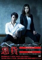 連続ドラマW 悪貨 DVD-BOX