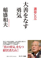 大善をなす勇気(CD付)