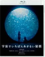 宇宙でいちばんあかるい屋根【Blu-ray】