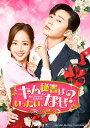 キム秘書はいったい、なぜ? DVD SET1(特典DVD付)(お試しBlu-ra