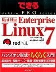 Red Hat Enterprise Linux 7 (できるPRO) [ 平初 ]